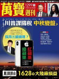 萬寶週刊 2018/09/21 [第1299期]:川普課關稅 中秋變盤?