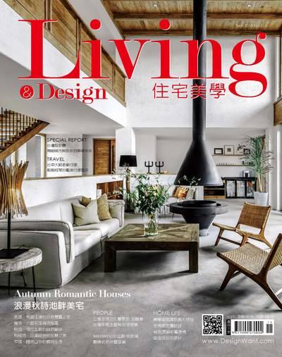 Living & design 住宅美學 [第111期]:浪漫秋詩池畔美宅