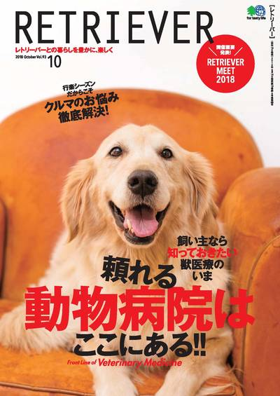 Retriever [2018年10月号 Vol.93]:動物病院.獣医療のいま