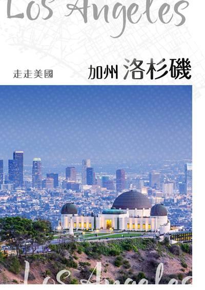 欣台灣 [第34期]:走走美國 加州洛杉磯