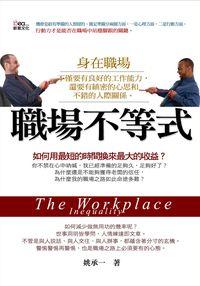 職場不等式:如何用最短的時間換來最大的收益?