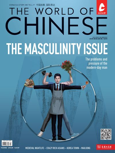 The world of Chinese [2018 ISSUE 5]:The Masculinity issue