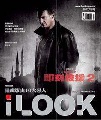 iLOOK 電影雜誌 [2012年08月]:即刻救援 2