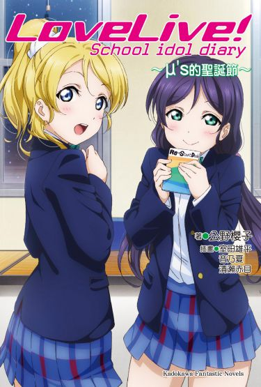 LoveLive!School idol diary:μ
