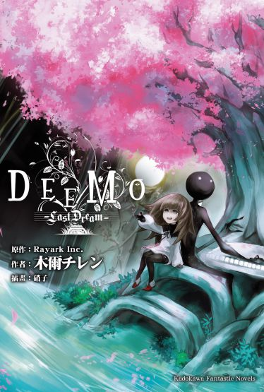 DEEMO:Last dream