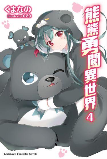 熊熊勇闖異世界. 4