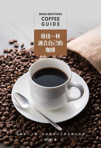尋找一杯適合自己的咖啡