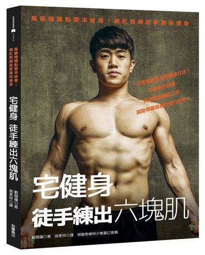 宅健身, 徒手練出六塊肌:風靡韓國點閱率破億!網紅教練居家趣味健身