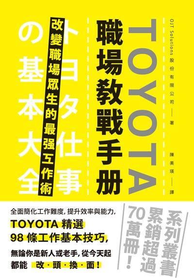 TOYOTA職場教戰手冊:改變職場眾生的最強工作術