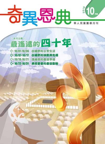 奇異恩典 [2018年10月號]:華人兒童靈修月刊:最遙遠的四十年