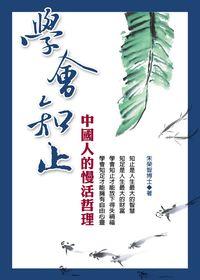 學會知止:中國人的慢活哲學