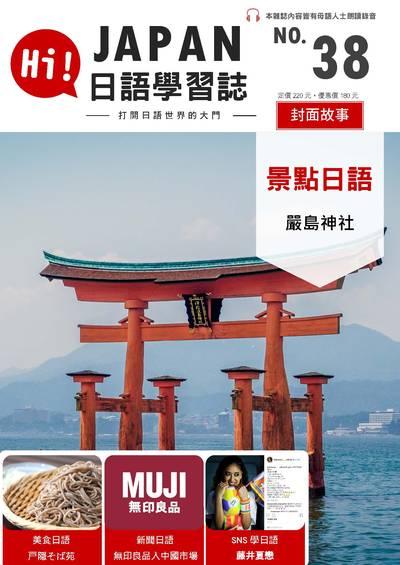 Hi! JAPAN 日語學習誌 [第38期] [有聲書]:景點日語 嚴島神社