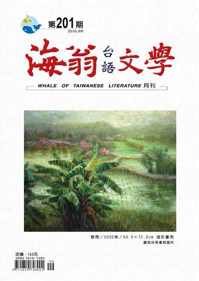 海翁台語文學 [第201期]