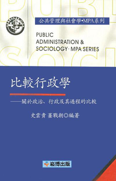 比較行政學:關於政治、行政及其過程的比較