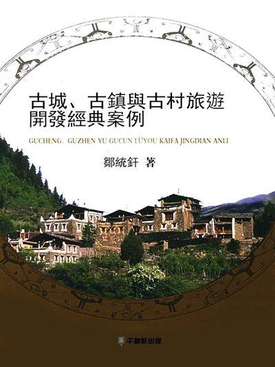 古城、古鎮與古村旅遊開發經典案例