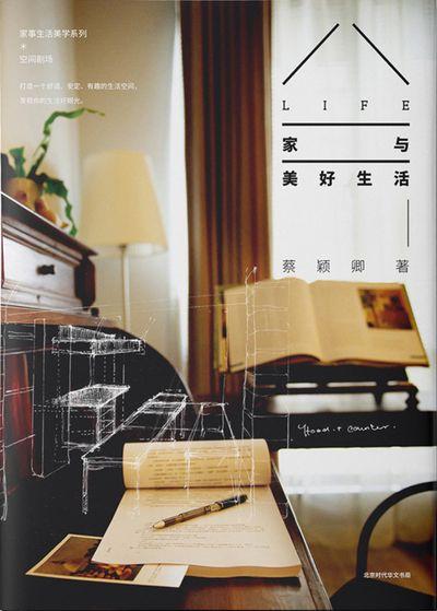 家與美好生活:打造一個舒適、安定、有趣的生活空間