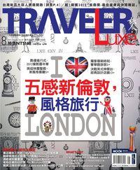 旅人誌 [第87期]:五感新倫敦,風格旅行
