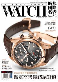 城邦國際名表 [第52期]:鑑定高級鐘錶絕對值