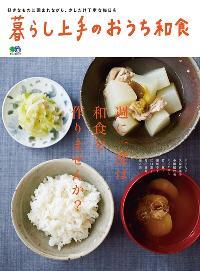 暮らし上手 [エイムック3510]:暮らし上手のおうち和食