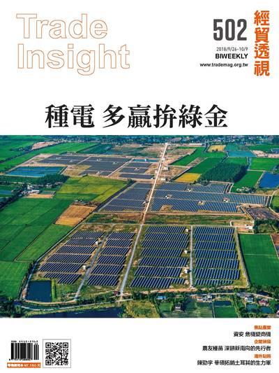 經貿透視雙周刊 2018/09/26 [第502期]:種電 多贏拚綠金