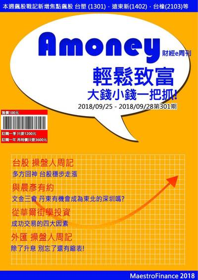 Amoney財經e周刊 2018/09/25 [第301期]:輕鬆致富 大錢小錢一把抓