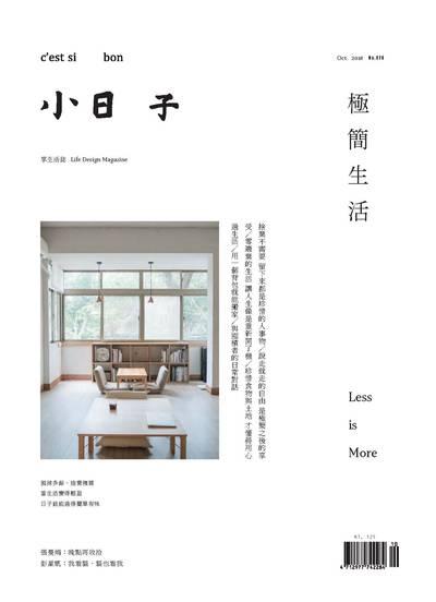 小日子享生活誌 [第78期]:極簡生活