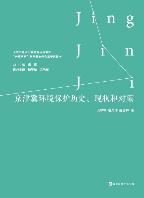京津冀環境保護歷史、現狀和對策