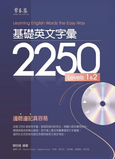 基礎英文字彙2250 [有聲書]. Levels 1&2