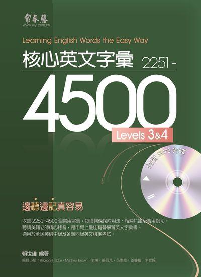 核心英文字彙2251-4500 [有聲書]. Levels 3&4
