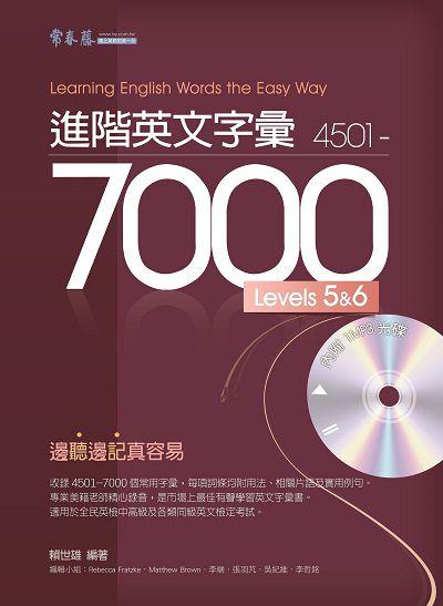 進階英文字彙4501-7000 [有聲書]. Levels 5&6