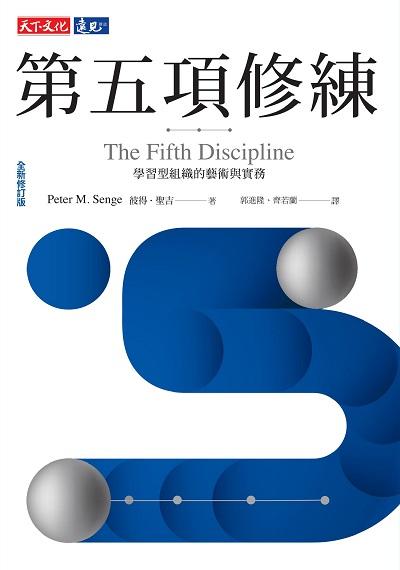 第五項修練:學習型組織的藝術與實務