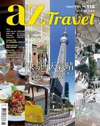 AZ旅遊生活 [第114期]:東京,天氣晴 耀眼晴空下,蛻變中的新東京