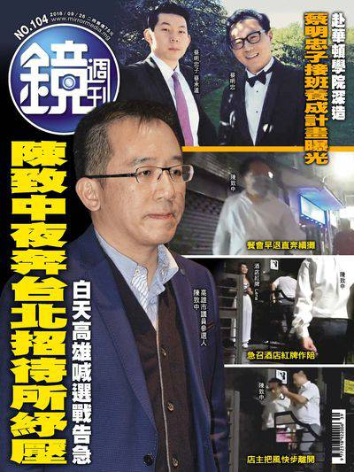 鏡週刊 2018/09/26 [第104期]:林青霞拿八十億離婚