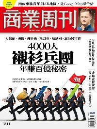 商業周刊 2018/10/01 [第1611期]:4000人襯衫兵團