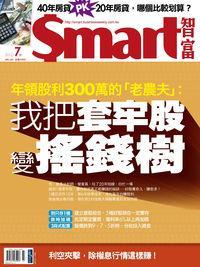 Smart智富月刊 [第167期]:我把套牢股變搖