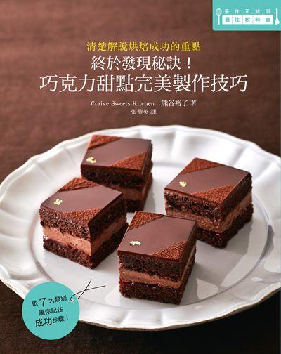 終於發現祕訣!巧克力甜點完美製作技巧:清楚解說烘焙成功的重點