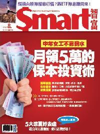 Smart智富月刊 [第168期]:月領5萬的保本投資術