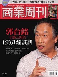 商業周刊 2012/05/28 [第1279期]:郭台銘不願公開的150分鐘談話