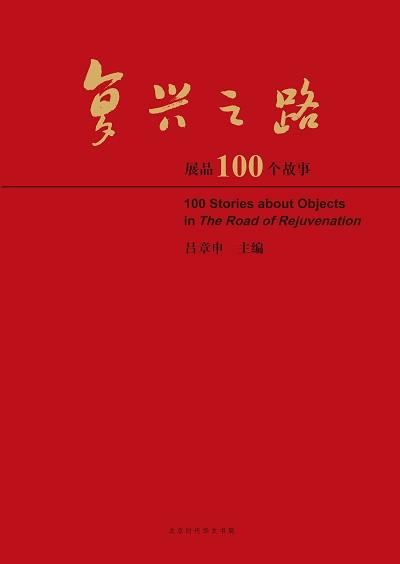 復興之路展品100個故事