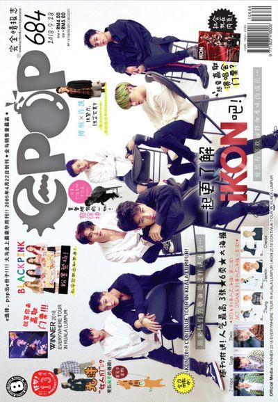 epop 完全情報誌 2018/09/28 [第684期]:一起更了解iKON吧!