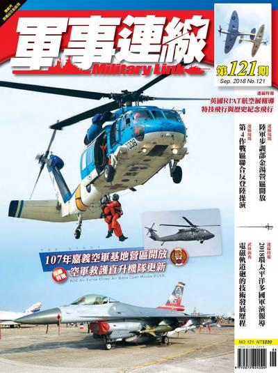 軍事連線 [第121期]:107年嘉義空軍基地營區開放 空軍救護直升機隊更新