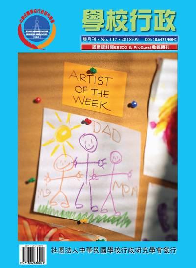 學校行政雙月刊