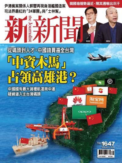 新新聞 2018/09/27 [第1647期]:「中資木馬」占領高雄港?