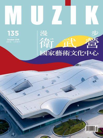 MUZIK古典樂刊 [第135期]:漫步 衛武營 國家藝術文化中心