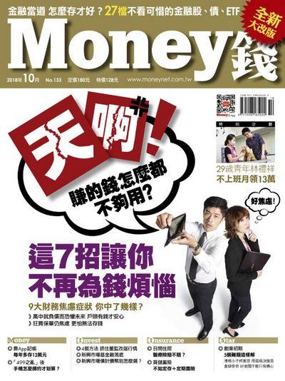 Money錢 [第133期]:天啊!賺的錢怎麼都不夠用? 這7招讓你不再為錢煩惱