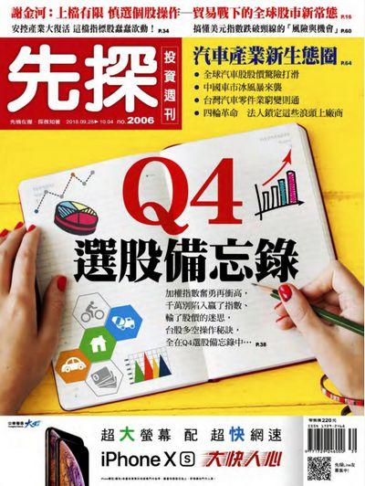 先探投資週刊 2018/09/28 [第2006期]:Q4選股備忘錄