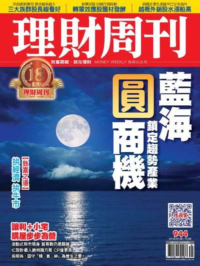 理財周刊 2018/09/28 [第944期]:藍海圓商機