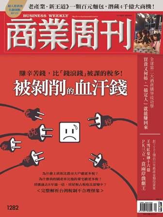 商業周刊 2012/06/18 [第1282期]:被剝削的血汗錢