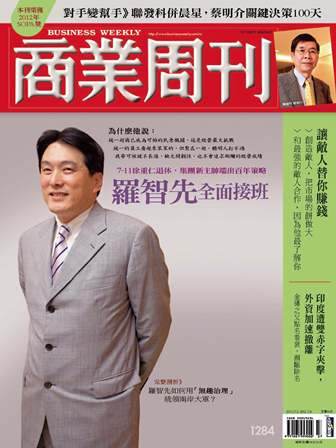 商業周刊 2012/07/02 [第1284期]:羅智先 全面接班