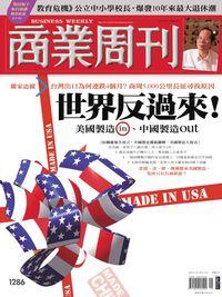 商業周刊 2012/07/16 [第1286期]:世界反過來!